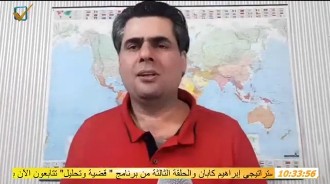 """برنامج """" قضية وتحليل """" مع الباحث الإستراتيجي إبراهيم كابان (الحلقة الثالثة)"""
