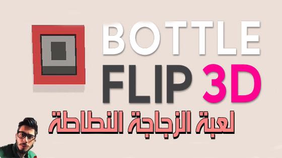 bottle flip 3d,bottle flip 3d game,تحميل لعبة bottle flip 3d مهكرة,bottle flip,تنزيل لعبة bottle flip 3d,bottle flip 3d mod apk,bottle flip 3d gameplay,best bottle flips,bottle flip 3d level,bottle,bottle flip 3d android gameplay,bottle flip 3d تنزيل,bottle flip 3d mod,bottle flip 3d hack,bottle flip 3d review,bottle flip 3d android,bottle flip 3d ios gameplay