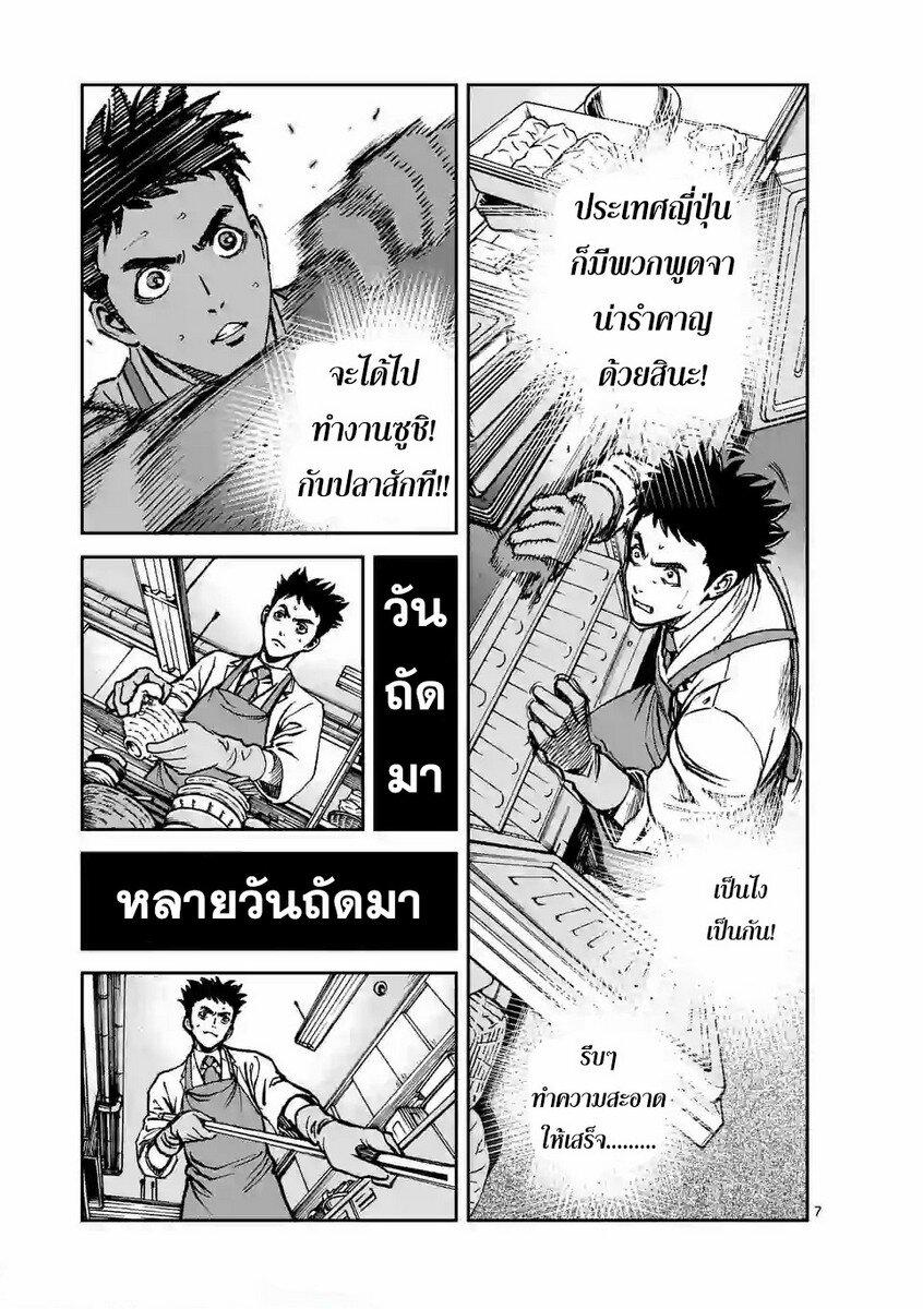 อ่านการ์ตูน Kotobuki Empire ตอนที่ 10 หน้าที่ 7