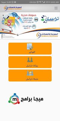 تحميل تطبيق السورية للاتصالات للاندرويد