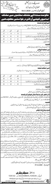 spsc-jobs-november-2020-apply-online-advertisement-no-07-2020