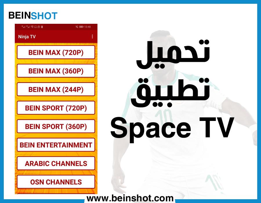 تحميل تطبيق Space TV لمشاهدة قنواتك المفضله مجانا على هاتفك الأندرويد 2019
