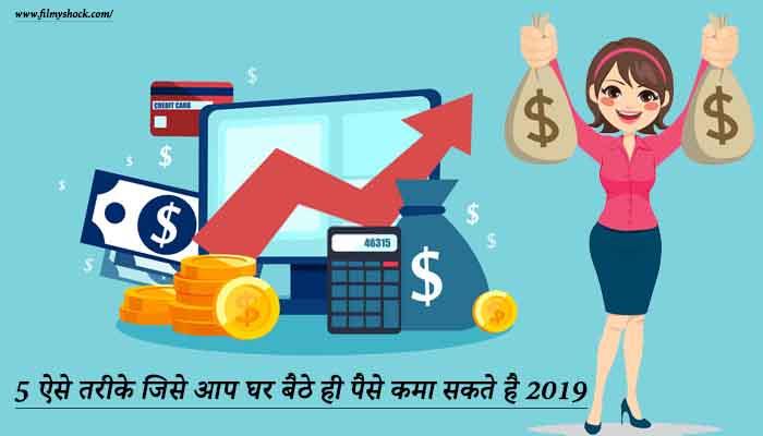 5 ऐसे तरीके जिसे आप घर बैठे ही पैसे कमा सकते है 2019