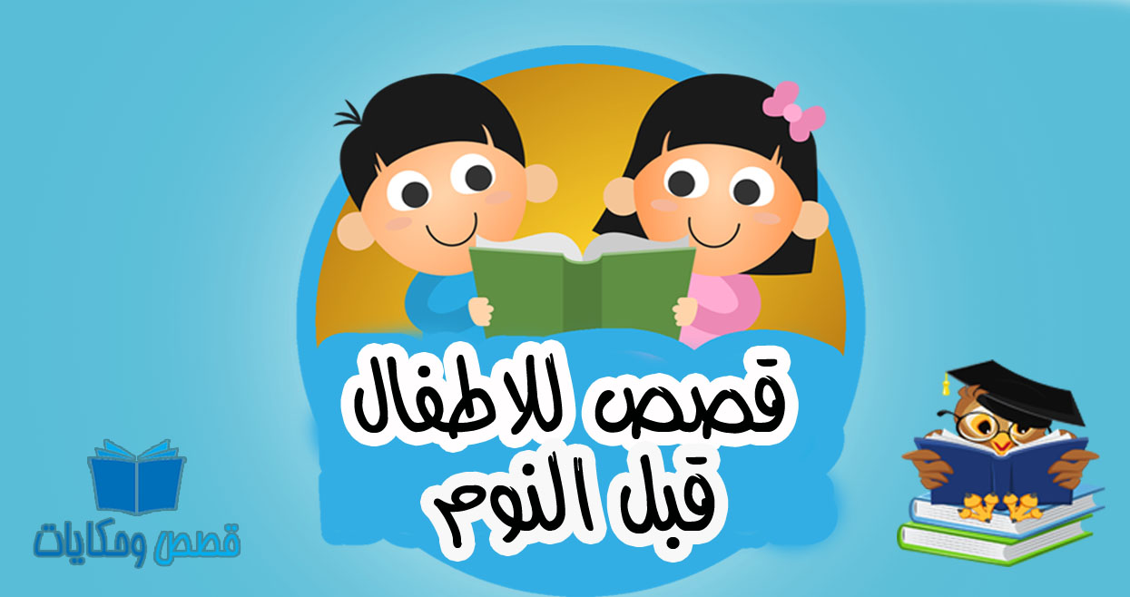 قصص للاطفال قبل النوم مكتوبة