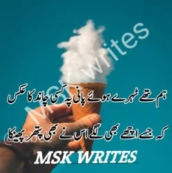 Nice Poetry In Urdu