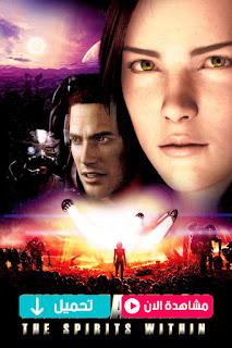 مشاهدة وتحميل فيلم Final Fantasy The Spirits Within 2001 مترجم عربي