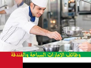 وظائف سياحة ومطاعم في  الإمارات العربية المتحدة