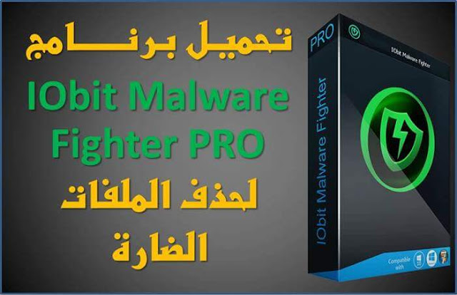 download IObit Malware Fighter Pro
