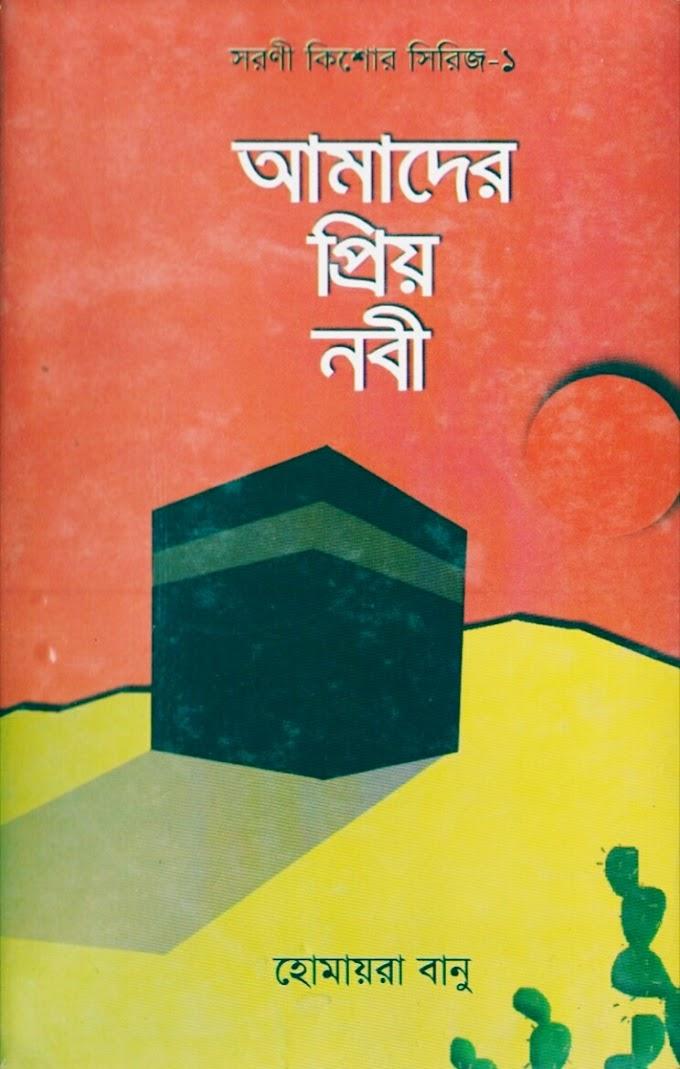 আমাদের প্রিয় নবী PDF - হোমায়রা বানু || ইসলামি বই