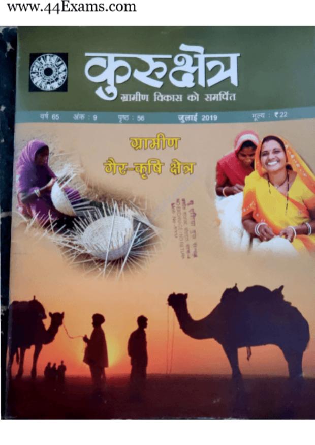 Kurukshetra-Current-Affairs-July-2019-For-UPSC-Exam-Hindi-PDF-Book