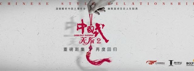 Chinese Style Relationship 2  c-drama