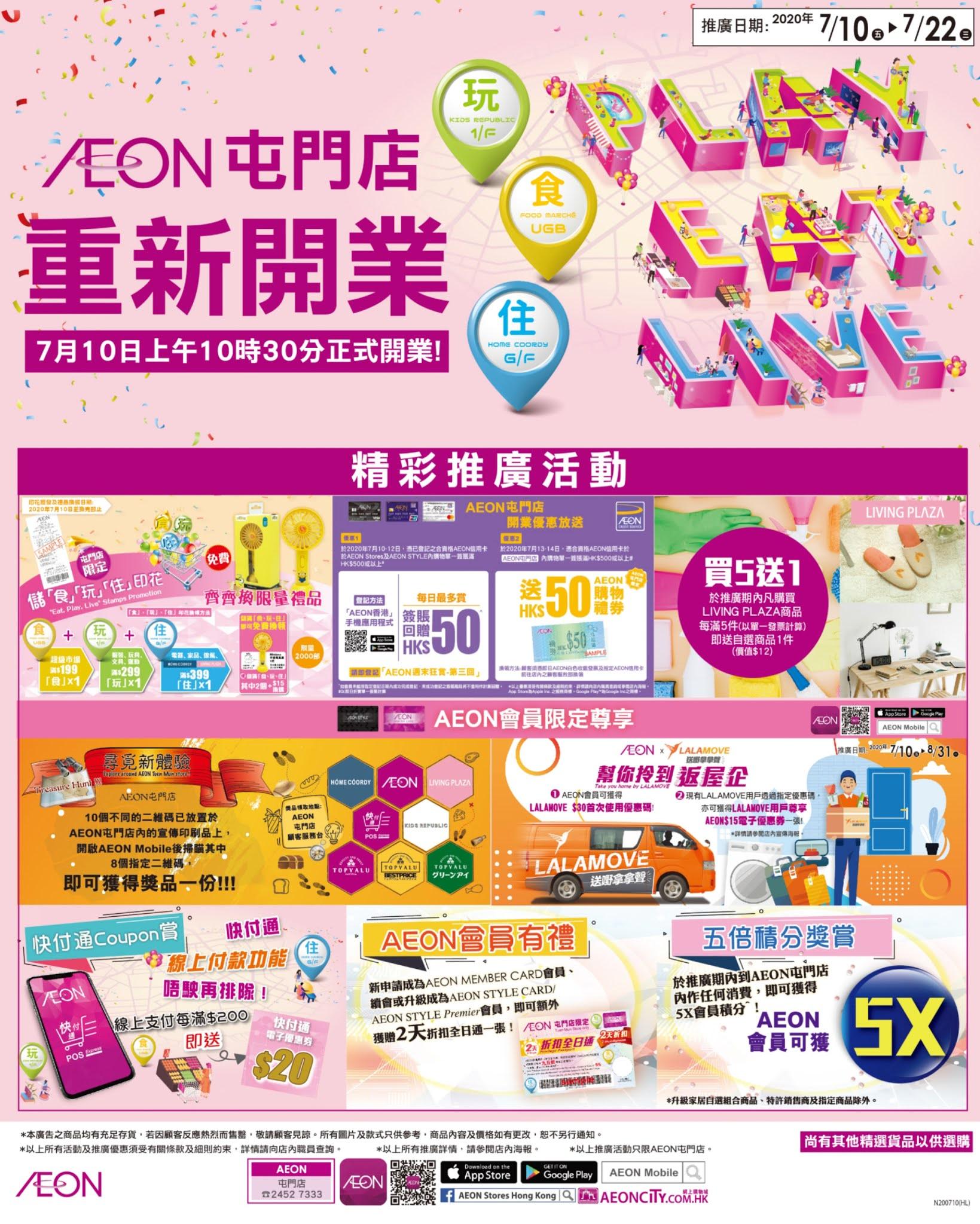 Aeon: 屯門店開業優惠 至7月22日