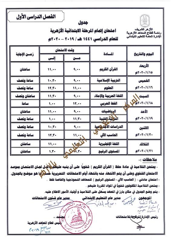 جدول مواعيد امتحانات صفوف ابتدائي واعدادي وثانوي 2019-2020 بالازهر 298