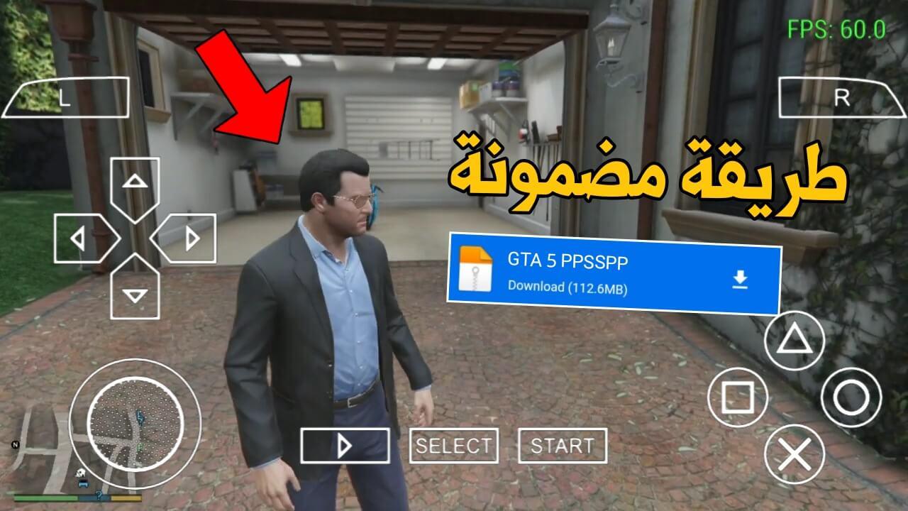 طريقة تحميل GTA V على محاكي PPSSPP الأصلية من ميديافاير بحجم 16MB | شوف الفيديو !!