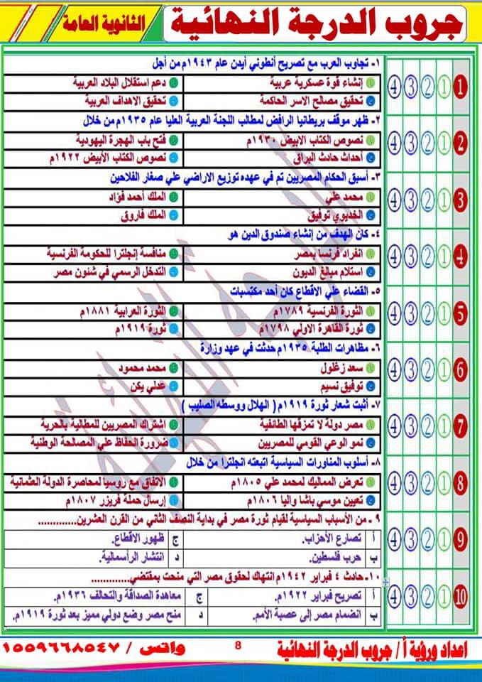 """امتحان تاريخ """"بابل شيت"""" للثانوية العامة 2021 8"""