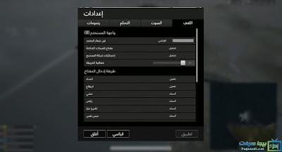 تشغيل لعبة ببجي لايت على الديسك توب