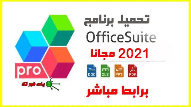 تحميل برنامج Office Suite للكمبيوتر 2021 مجانا وبرابط مباشر