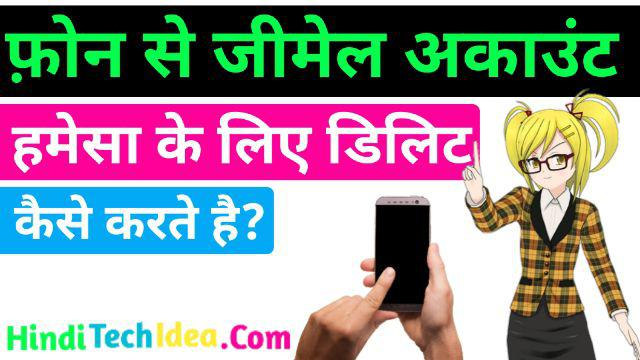 Phone Se Gmail Account Delet Kaise Kare