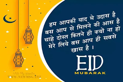EID MUBARAK MESSAGE HINDI - ENGLISH