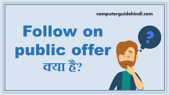 Follow on public offer क्या है?