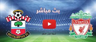 يلا كورة يوتيوب | لايف الأن مشاهدة مباراة ساوثهامبتون وليفربول بث مباشر بتاريخ 8-5-2021 الدوري الانجليزي بدون اي تقطيع جودة عالية HD تعليق عربي