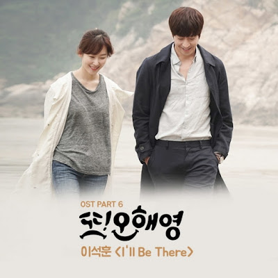Lee Seok Hoon (이석훈) of SG Wannabe – I'll Be There