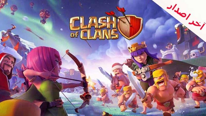 تحميل اخر اصدار من لعبة كلاش أوف كلانس  -  Clash of Clans