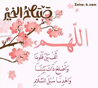 اللهم ألف بين قلوبنا واصلح ذات بيننا واهدنا سبل السلام