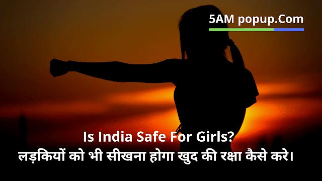 Is India Safe For Girls? लड़कियों को कैसे सिखाएं खुद की रक्षा करना !