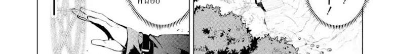 Tensei Kenja no Isekai Life - หน้า 81