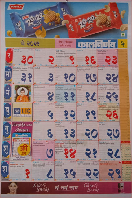 Kalnirnay Marathi Calendar 2021 May