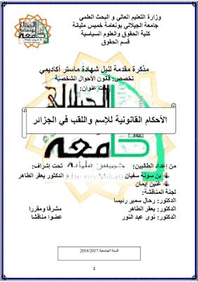 مذكرة ماستر: الأحكام القانونية للإسم واللقب في الجزائر PDF