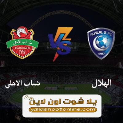 مباراة الهلال السعودي وشباب الاهلي دبي اليوم