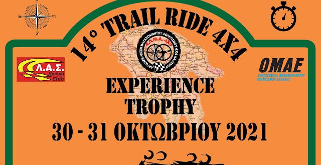 14o Trail Ride 4X4 σε Αργολίδα και Αρκαδία και με νυχτερινή οδήγηση