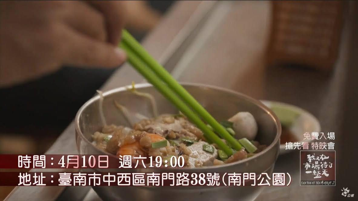 我又在市場待了一整天|台南搶先看特映會|老街的米食傳承:台南新化市場|活動