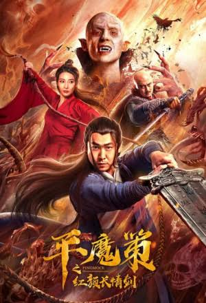 Ping Mo Ce: The Red Sword of Eternal Love (2021)
