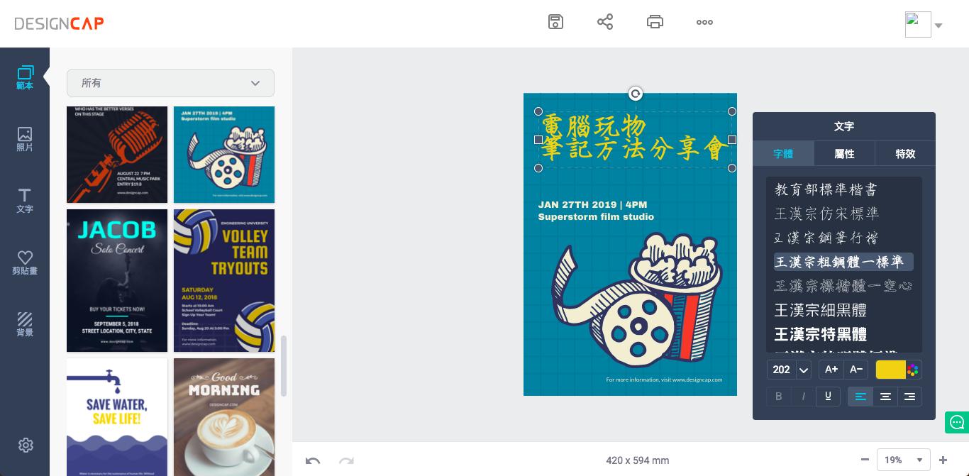 DesignCap 有中文字型的免費海報設計線上工具,大圖檔輸出