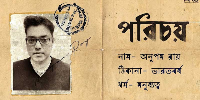 Porichoy Lyrics by Anupam Roy