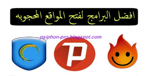 تحميل برنامج رفع حجب المواقع مجانا