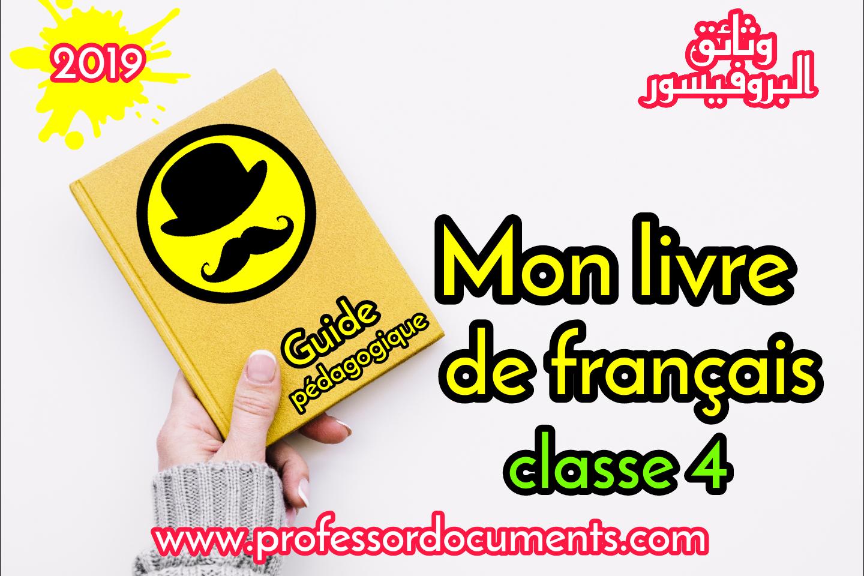 دليل الأستاذ - Mon livre de français - المستوى  الرابع ابتدائي - طبعة شتنبر 2019 تجدونه حصريا على موقع وثائق البروفيسور