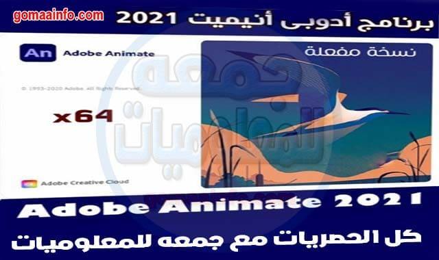 برنامج أدوبى أنيميت 2021 Adobe Animate