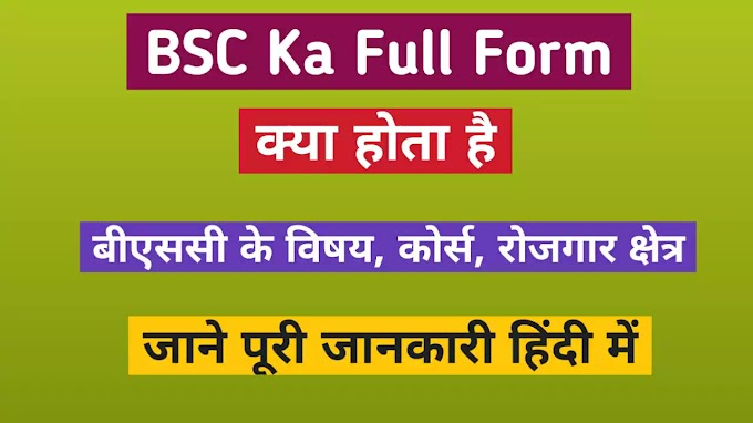 BSC Full Form In Hindi - BSC Ka Full Form क्या होता है?