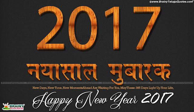 Best Hindi Greetings Quotes hd wallpapers, Hindi new year greetings, nayasaal mubaarak 3d