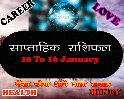 alla bout Saptahik rashifal  10 January Se 16 january 2021 in hindi as per vedic astrology