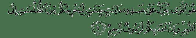 Surat Al Hadid Ayat 9