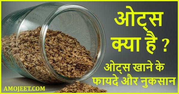 oats-in-hindi-oats-khane-ke-fayde