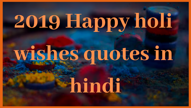 2019 Happy holi wishes quotes in hindi
