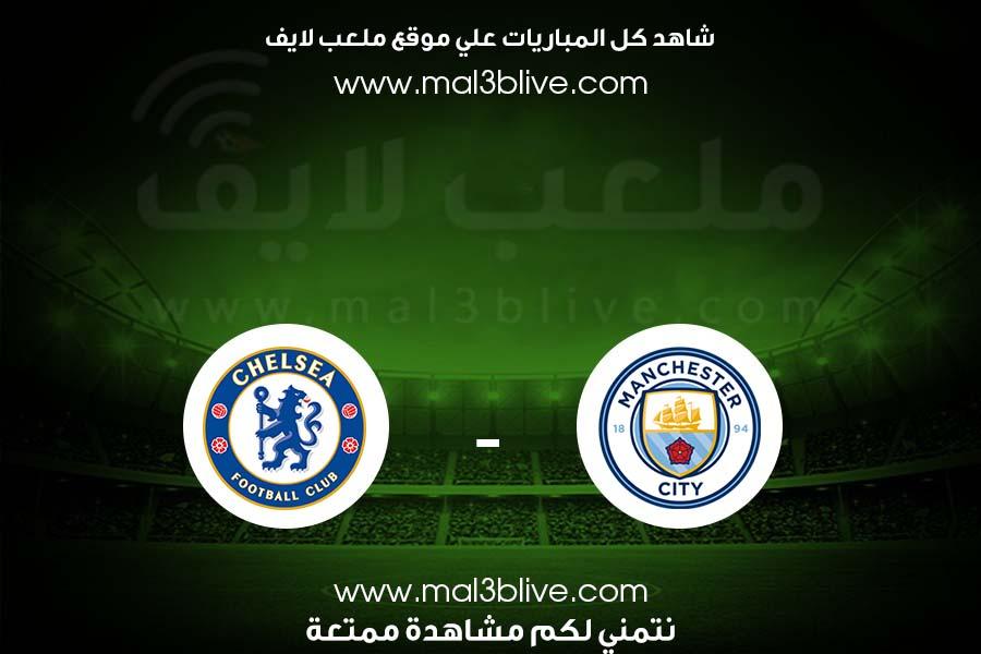 مشاهدة مباراة مانشستر سيتي وتشيلسي بث مباشر اليوم الموافق 2021/05/29 في دوري أبطال أوروبا