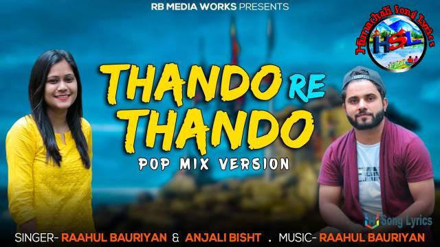 Thando Re Thando Song Lyrics 2021 - Raahul Bauriyan   Anjali Bisht