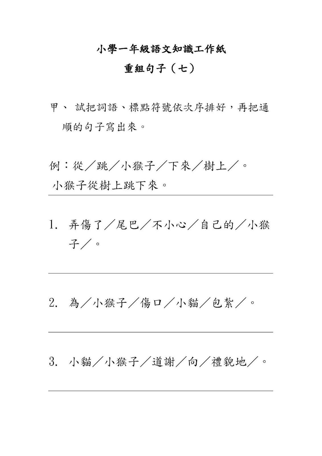 小一語文知識工作紙:重組句子(七)|中文工作紙|尤莉姐姐的反轉學堂